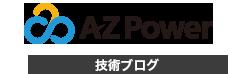 AZPower 技術ブログ