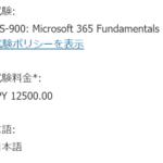 MS-900受験料